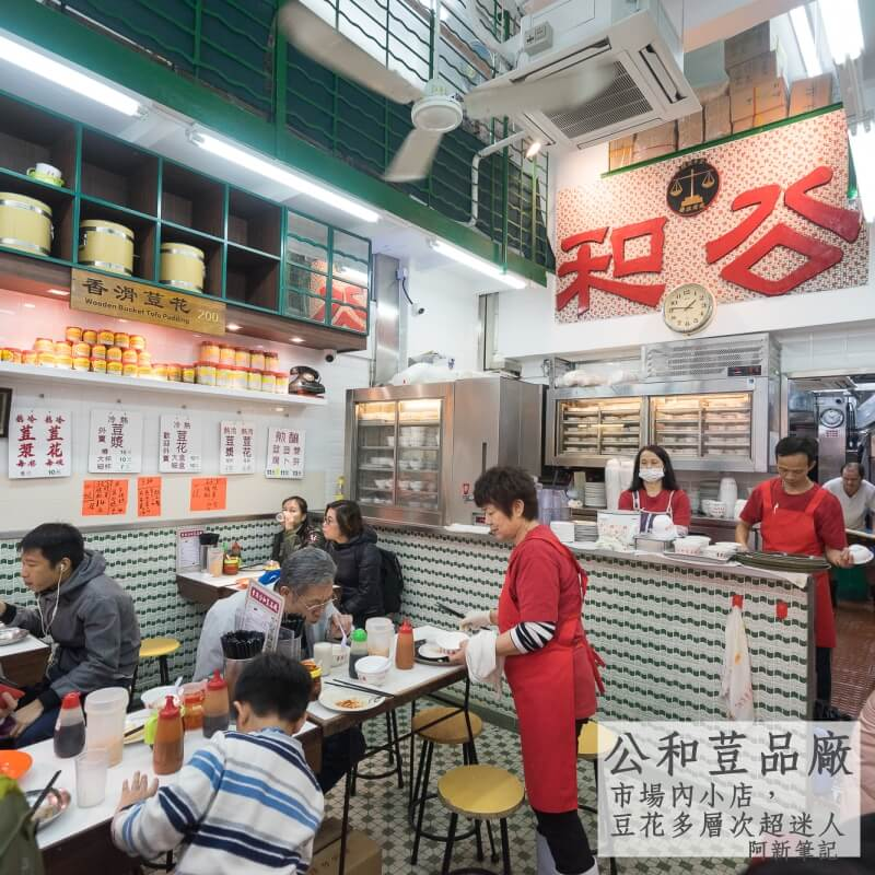 香港深水埗公和荳品廠-01