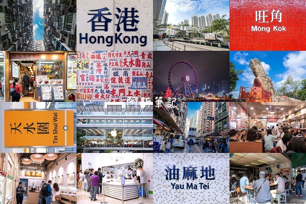阿新筆記|香港自由行 |整理景點、美食、購物,香港旅遊就是這麼輕鬆。