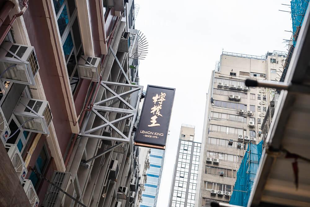 香港上環伴手禮推薦的檸檬王
