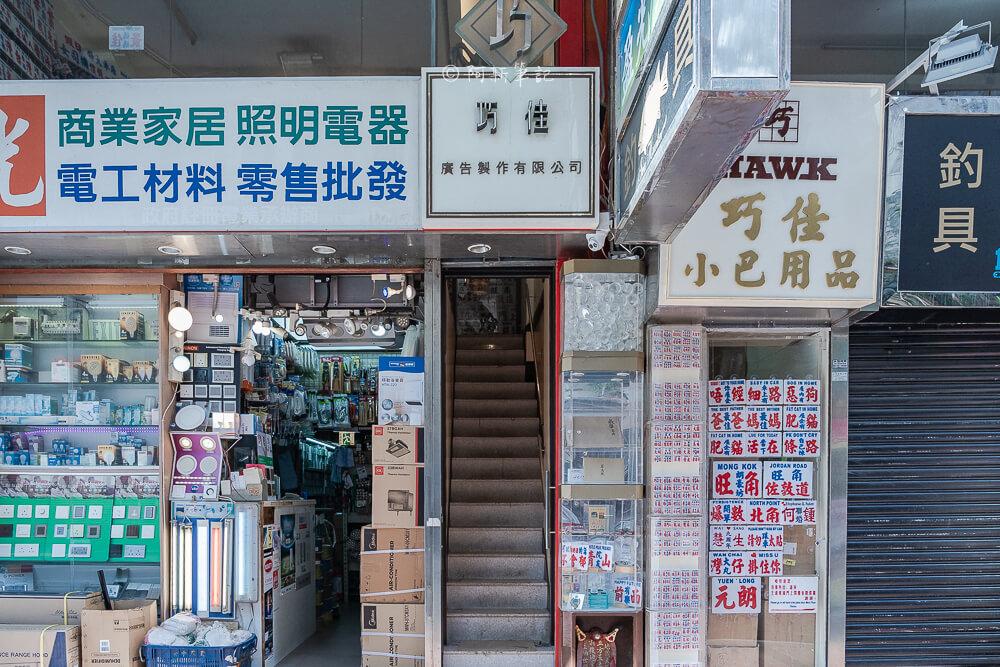 香港特色伴手禮油麻地巧佳小巴用品