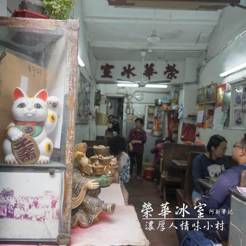 榮華冰室,香港榮華冰室,油塘榮華冰室,榮華冰室怎麼走,榮華冰室交通,油塘美食01