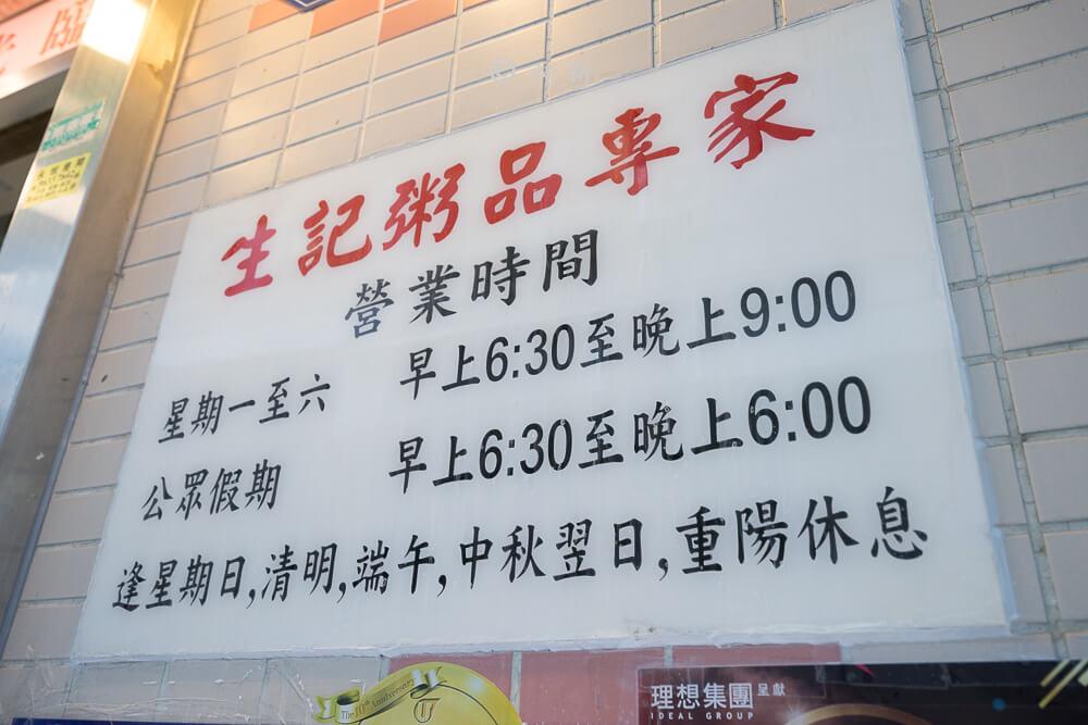 香港生記粥品,上環生記粥品,生記粥品,香港粥品,香港上環早餐,香港美食-09