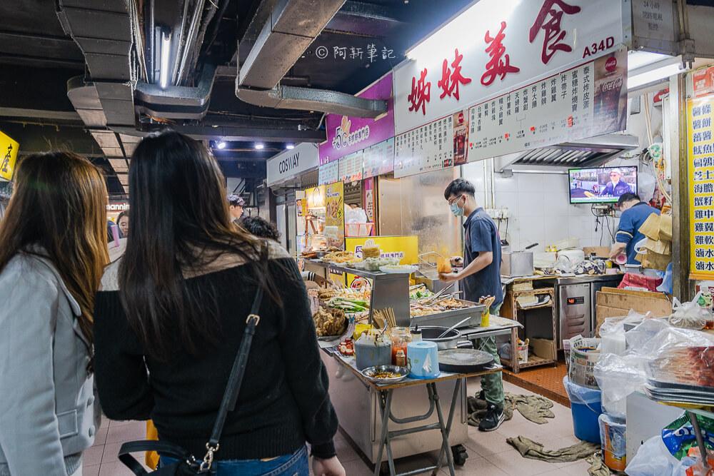 姊妹義食,姊妹美食,太安樓美食,太安樓夜市,香港美食
