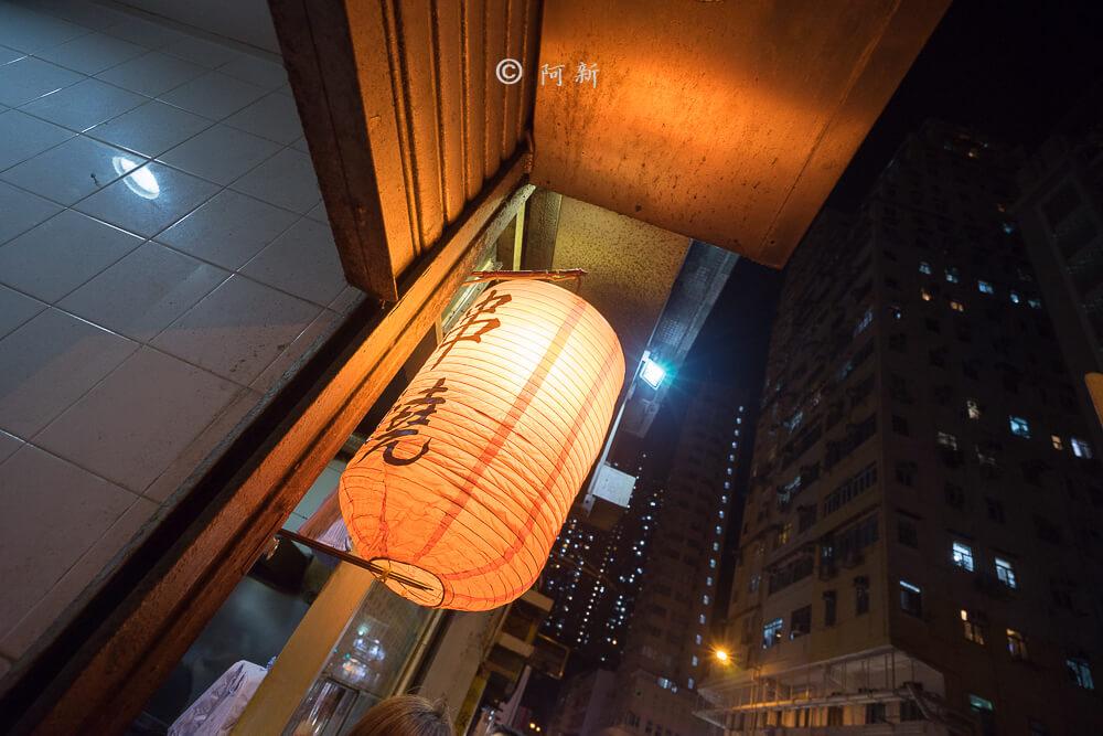 香港西灣河太安樓夜市-18
