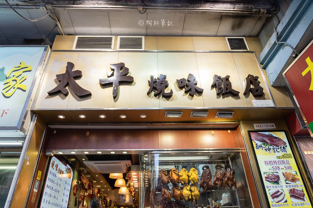 香港北角太平燒味飯店