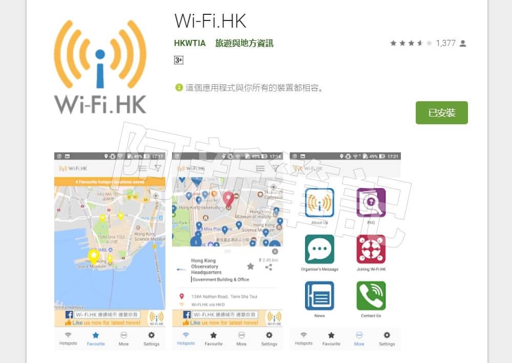 香港app,香港APP推薦,香港交通app,香港美食app,香港攻略app