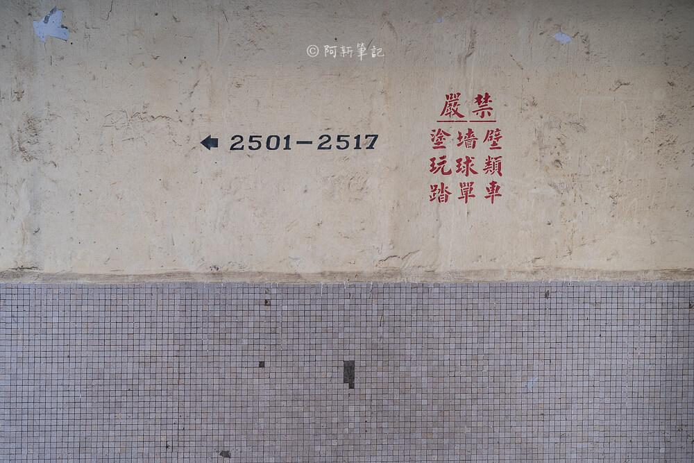 華富邨,華富村,香港華富邨,香港華富村,香港拍照景點,香港景點
