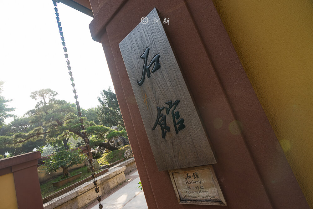 香港西蓮園-32