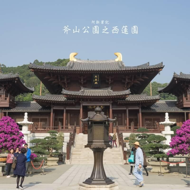 香港西蓮園-01