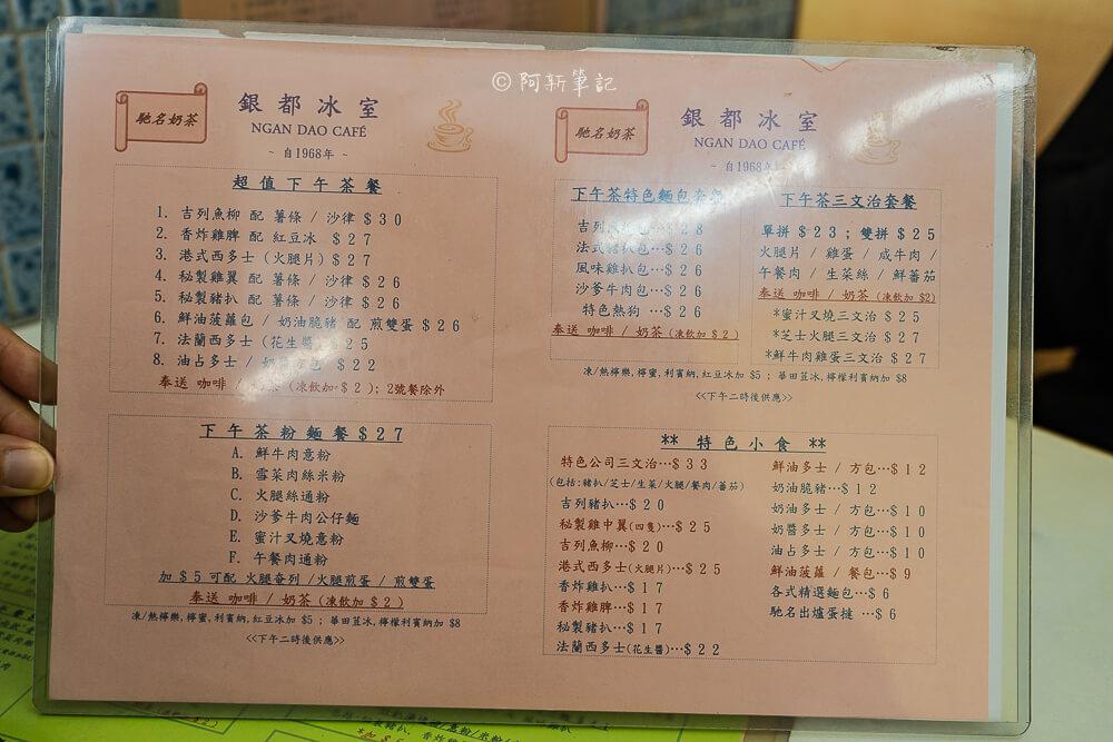 銀都冰室,銀都冰室地址,銀都冰室電話,香港美食