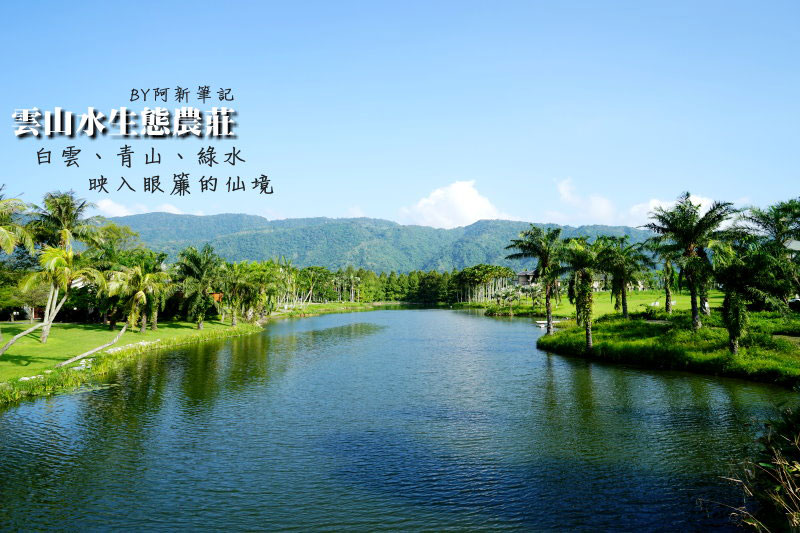 雲山水自然生態農場-01
