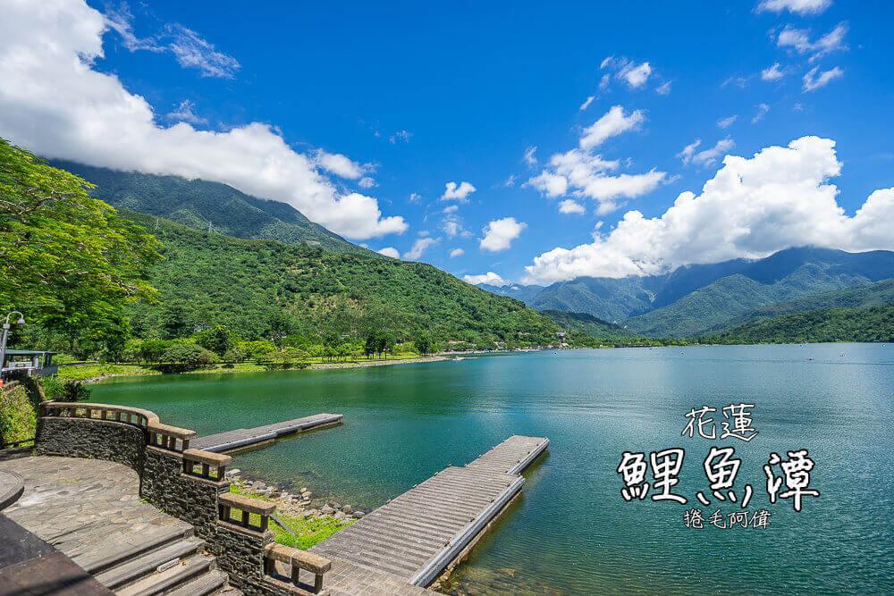 花蓮鯉魚潭 |沿著自行車道騎行,將鯉魚潭360度無死角盡收眼底,登上鯉魚山眺望中央奇萊,踩著小船漫遊湖上。