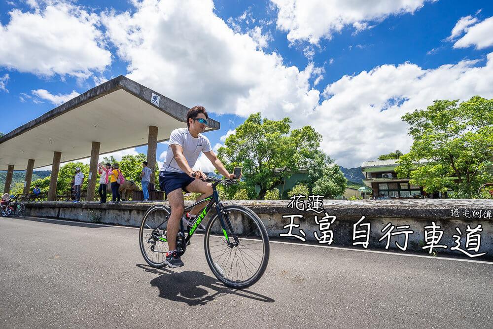 玉富自行車道 |世界唯一橫跨兩個板塊自行車道,享受眼前最佳視野,感受自然涼風吹拂,置身花蓮自行車道~