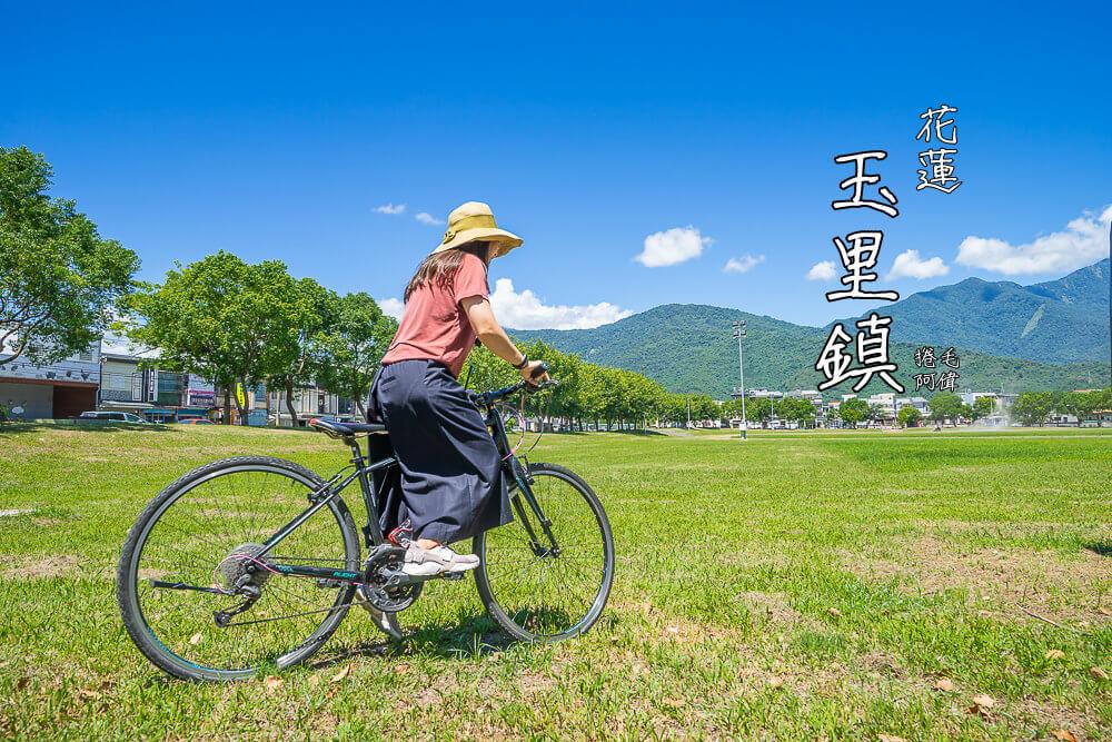 玉里鎮 |花蓮高CP美景鄉鎮,暢遊其中,享受大山包圍,藍天白雲罩頂和寬闊綠色草坪之間,樂於慢活。