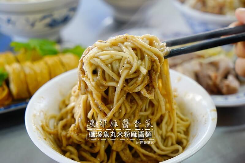 礁溪魚丸米法麻醬麵-1