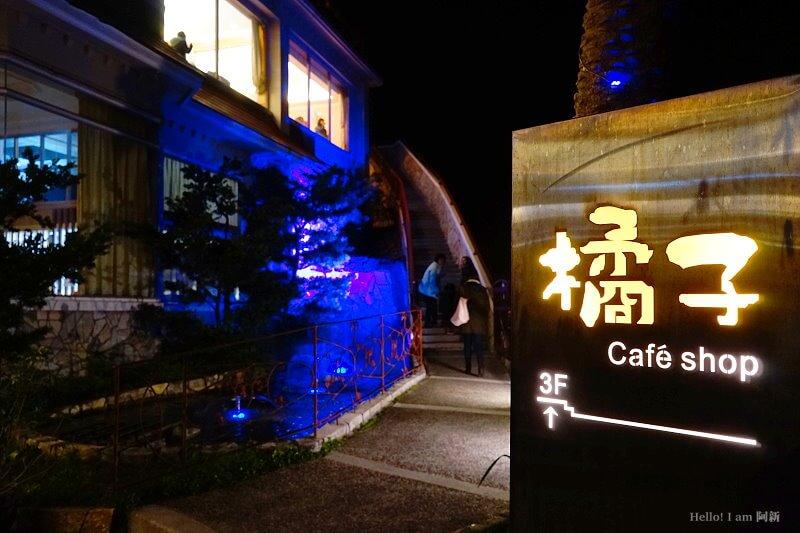 員山橘子咖啡-3