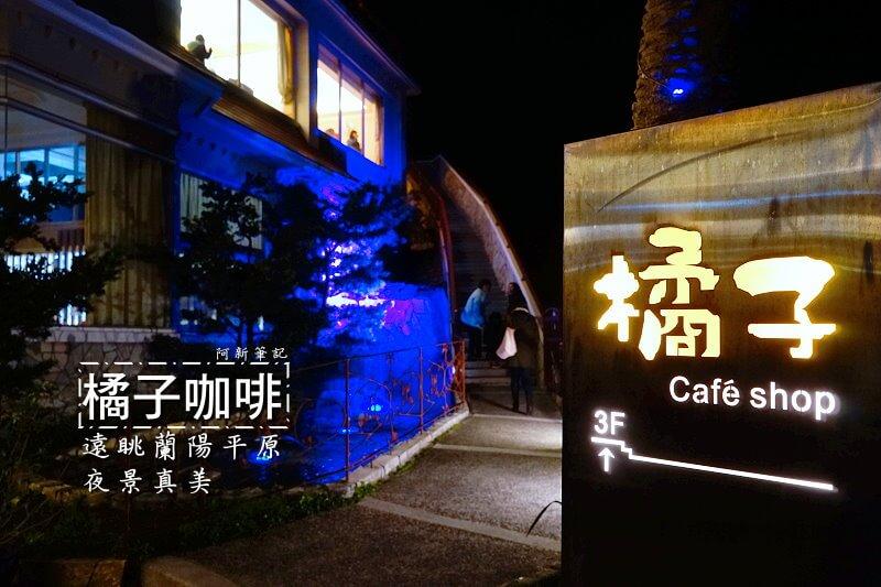 橘子咖啡|員山枕山約會推薦,遠眺蘭陽平原,盡收眼底美景,好浪漫,而且空間寬敞的讓人驚呼連連…