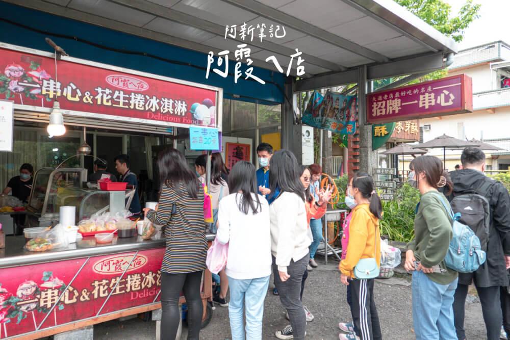 阿霞ㄟ店 |宜蘭在地人激推銅板美食!一串10元,越吃越順口~