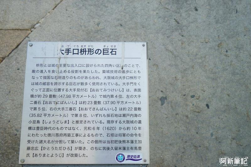大阪城天守閣-21