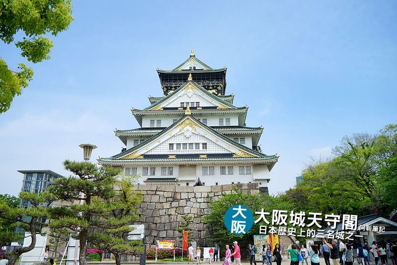 大阪城天守閣|必訪大阪景點,日本歷史上三名城之一,認識豐臣秀吉,眺望大阪美景。