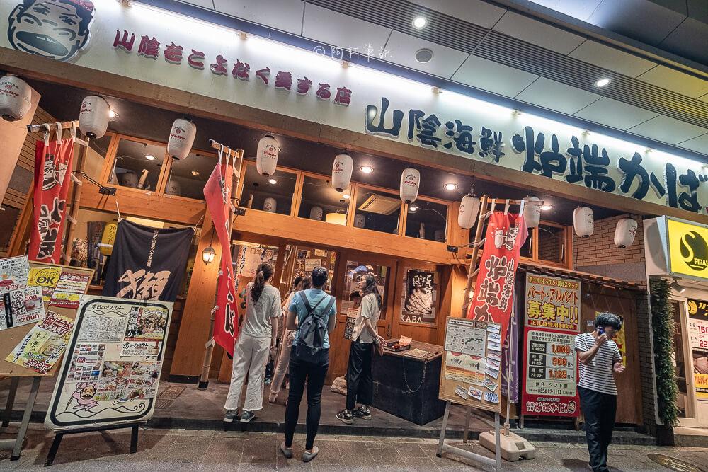 炉端かば居酒屋鳥取駅前,爐端かば,鳥取美食,鳥取爐端燒,鳥取燒海鮮,鳥取旅遊,鳥取景點,鳥取自由行,日本旅遊,日本自由行
