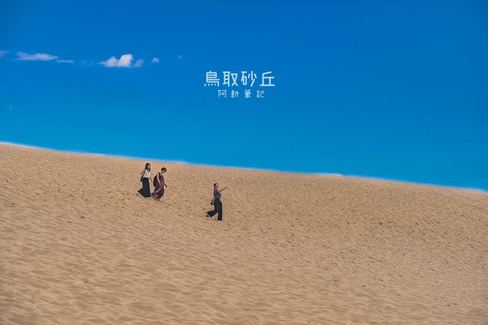 鳥取沙丘 |夢幻絕景!日本鳥取必訪景點,走入世界的另一端~