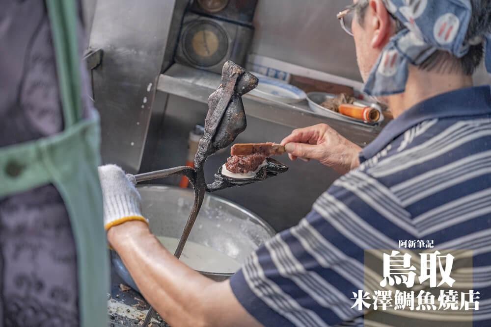 米澤鯛魚燒 |日本傳統美食,隱藏倉吉老街內的必吃小吃,在地70年老店!