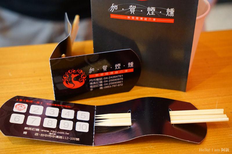 加賀煙燻-34
