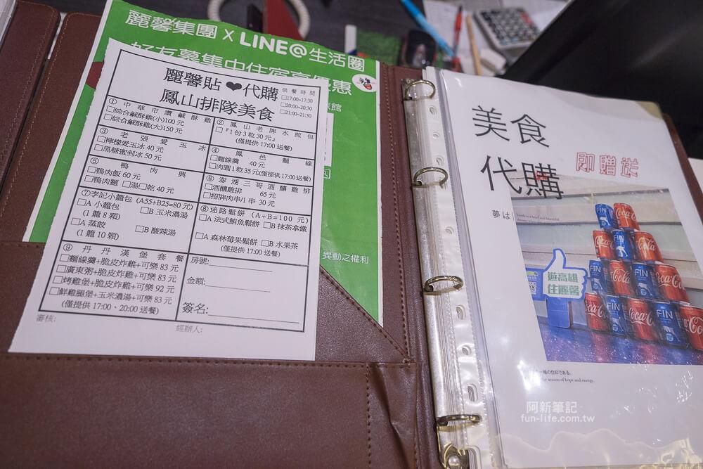 高雄麗馨商旅鳳山館-33