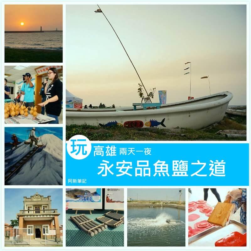 2016高雄、屏東兩天一夜遊|永安品魚鹽之道,牽魚+餵魚秀、DIY親子樂、看夕陽、沙灘晚宴,享受一趟輕鬆小旅行。