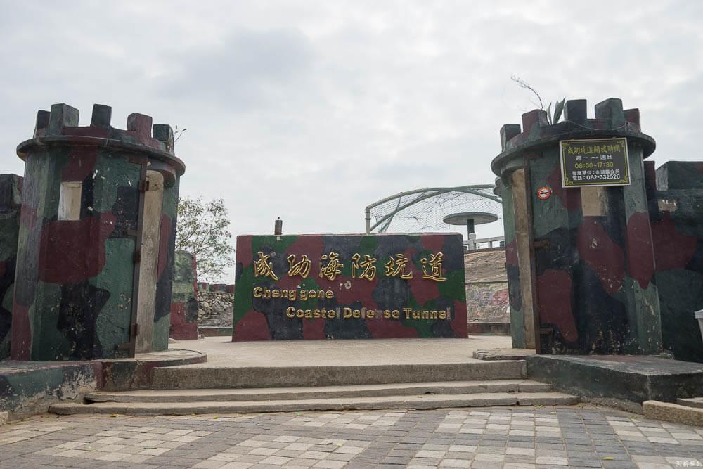 成功海防隧道-02