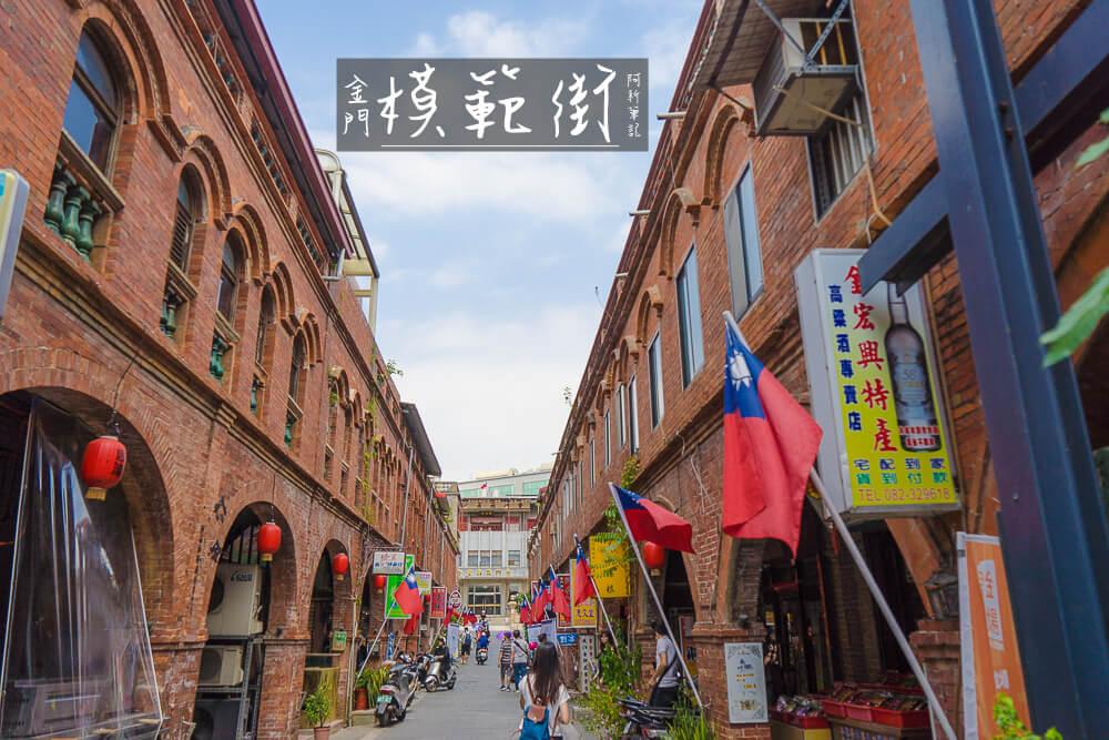 模範街 |金門必逛拍照景點,古色古香紅磚拱廊,有著西方典雅跟東方溫暖味道。