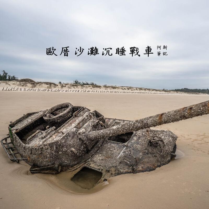歐厝沙灘沉睡戰車-01