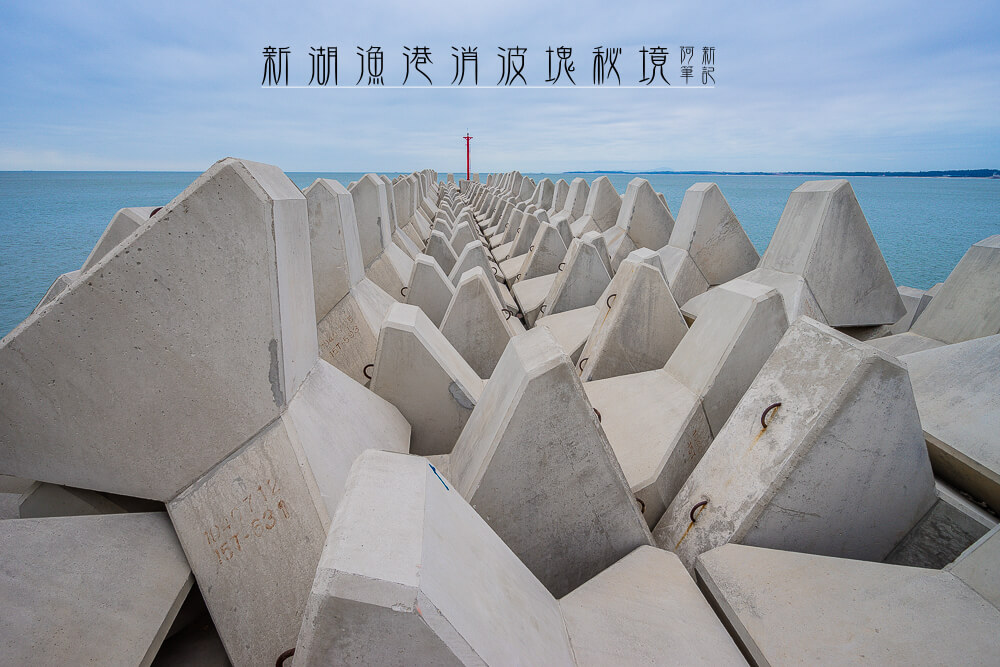 新湖漁港消波塊秘境,新湖漁港