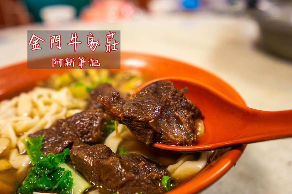 金門旅遊,金門美食,金門餐廳,金門牛家莊,金門必吃