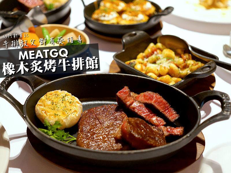 橡木炙烤牛排館MEATGQ|台中牛排教父餐廳,環境優、氣氛佳,約會好地點,不過..