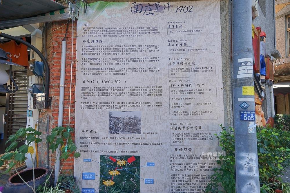 苗栗輕旅行借問站篇1-28