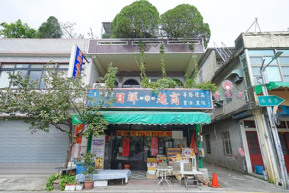 苗栗輕旅行借問站篇1-03