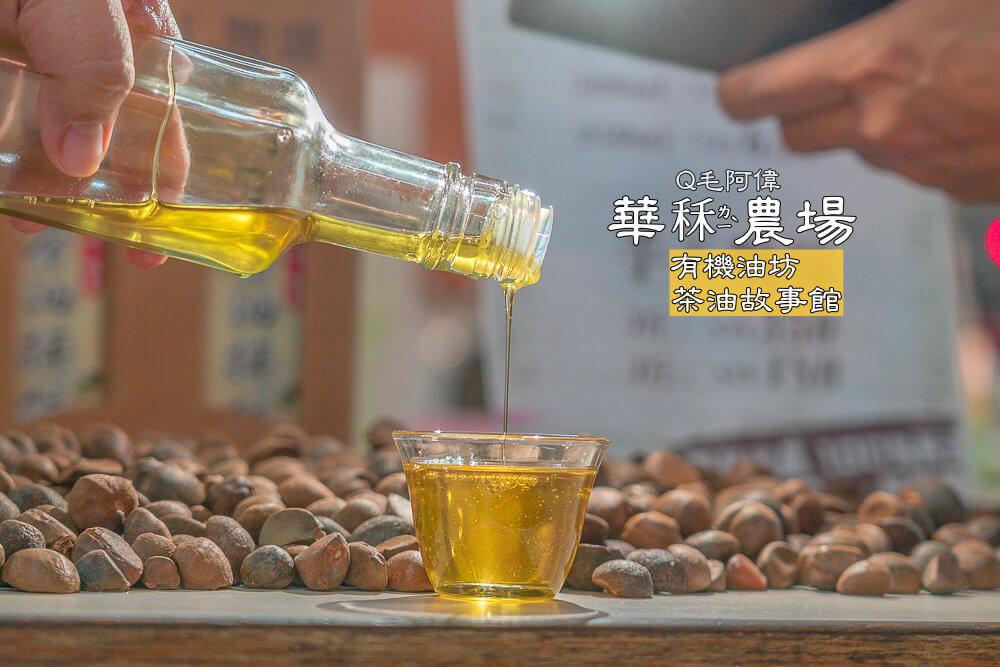 華秝農場 |南投深度旅遊景點推薦這裡~苦茶油細膩敦厚油質,第一口就征服了我!