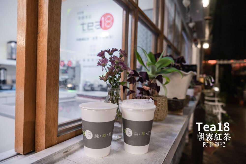 Tea18朝霧紅茶,Tea18,朝霧茶莊,日月潭Tea18朝霧紅茶,日月潭Tea1,日月潭朝霧紅茶