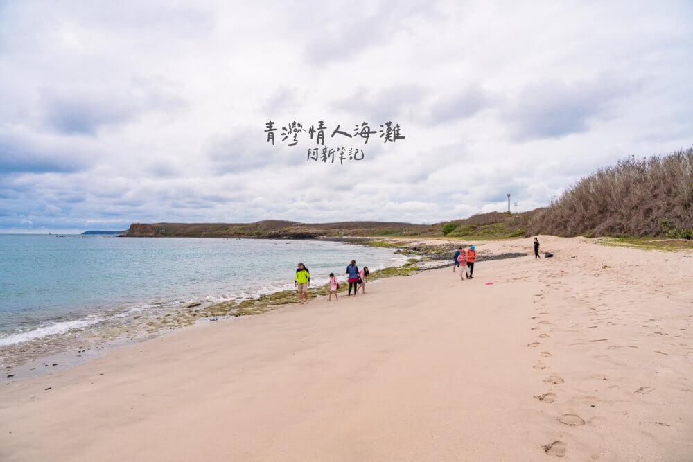 青灣情人海灘,青灣潮間帶,澎湖青灣,青灣潛水,澎湖景點