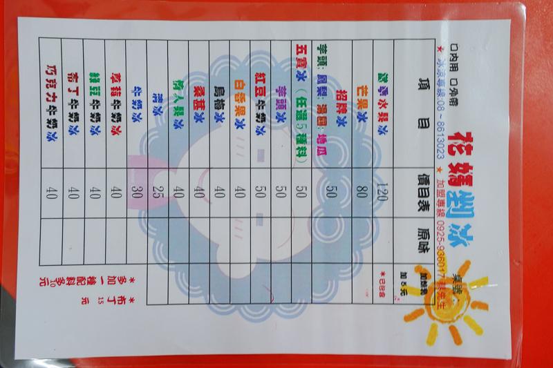 小琉球花媽冰店-05