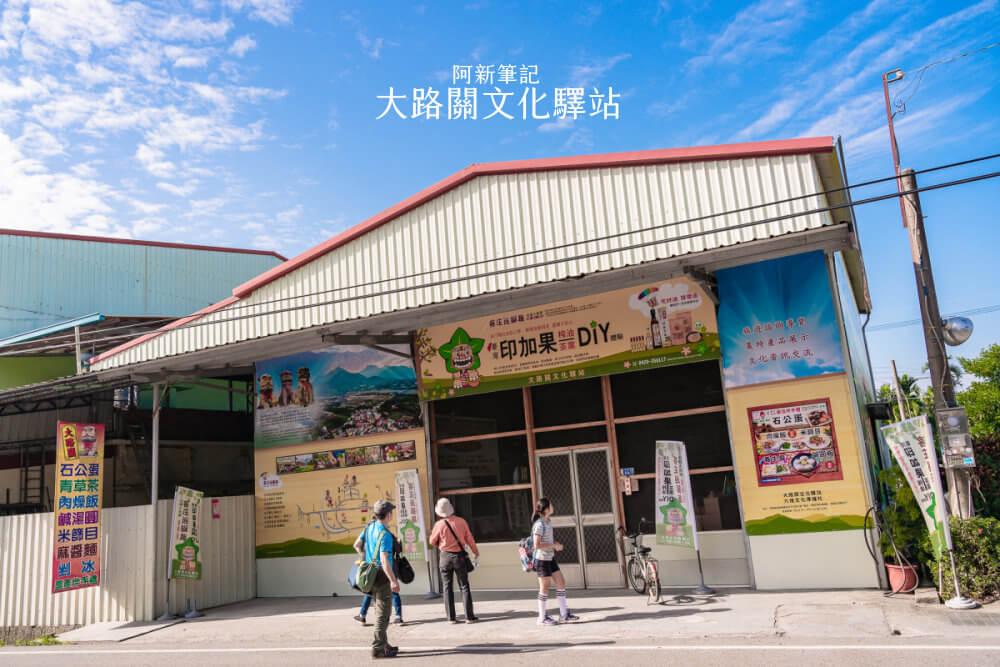 大路關文化驛站,大路關文化驛站 印加果