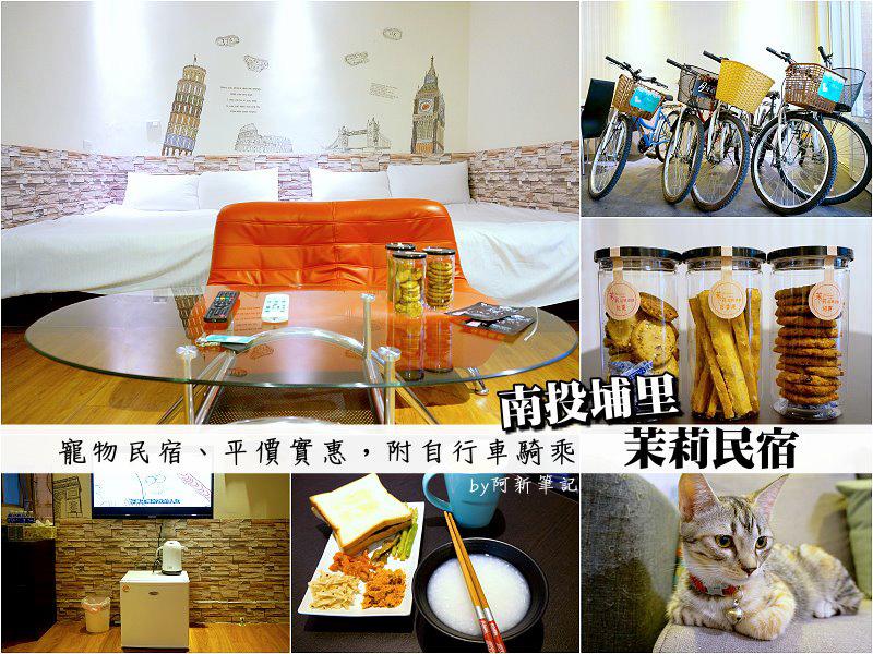 茉莉民宿|埔里寵物友善民宿,平價實惠,還附自行車騎乘,超貼心。