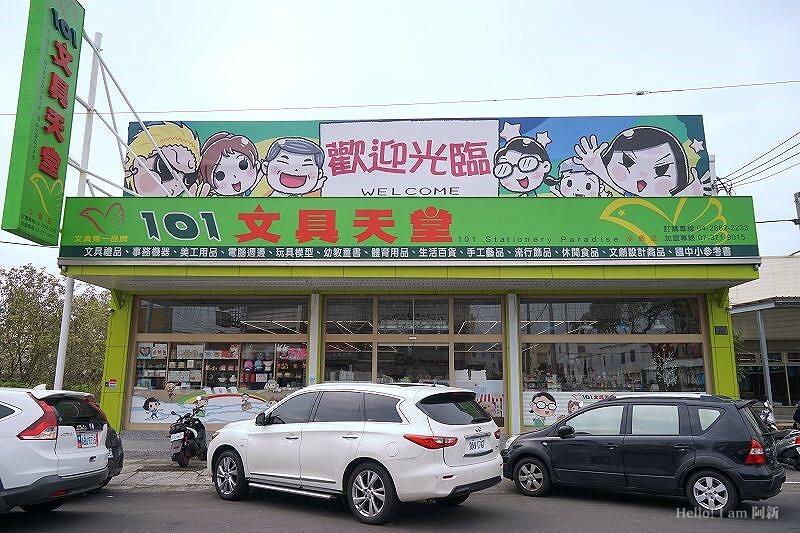 101文具天堂沙鹿店-3