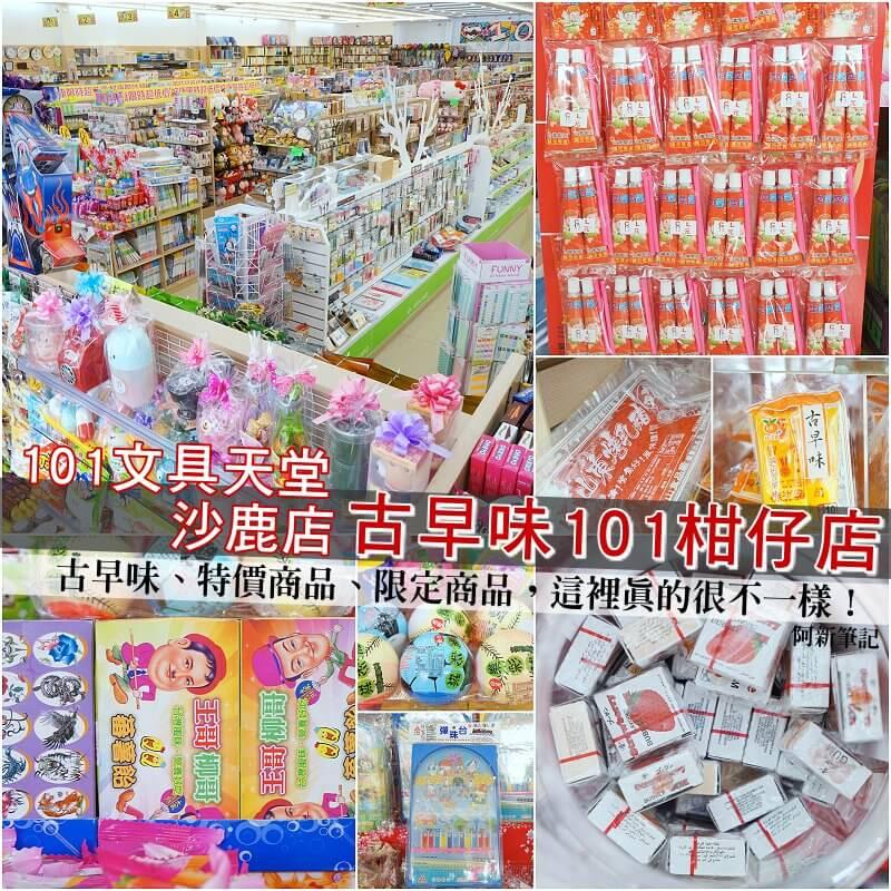 101文具天堂沙鹿店-1