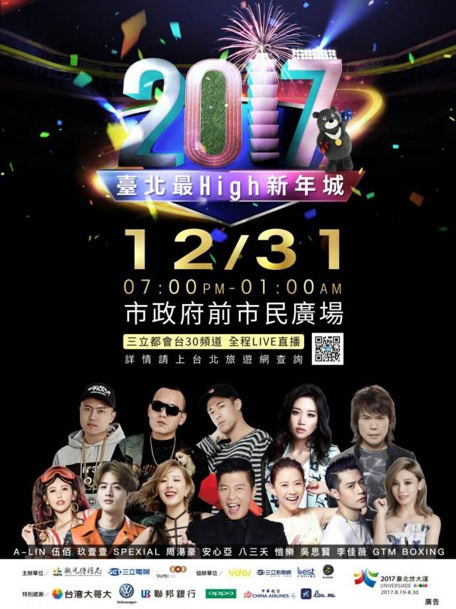 2017台北跨年演唱會,跨年晚會總整理-最新完整總整理