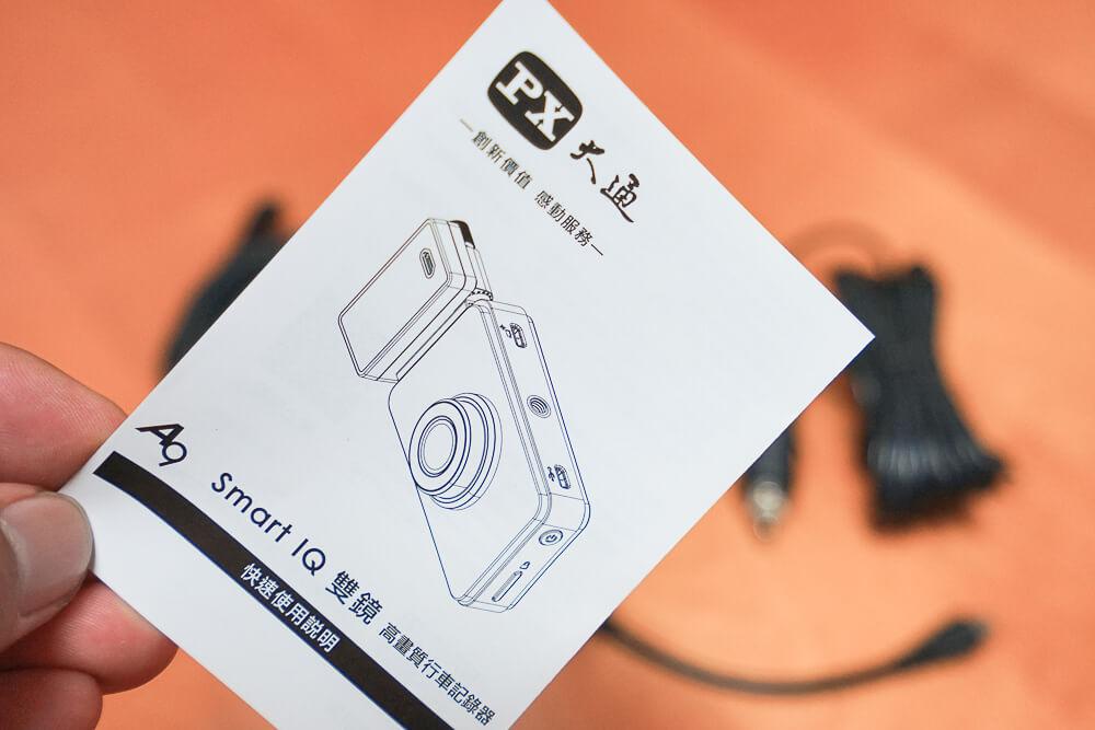 大通行車紀錄器A9-18