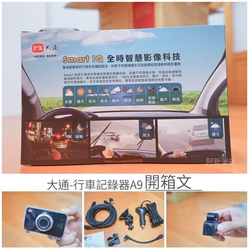大通行車紀錄器A9-01