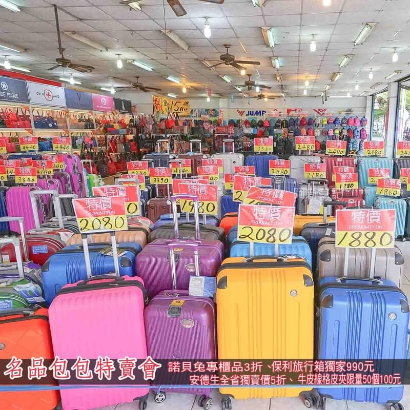 台中名品包包特賣會-01